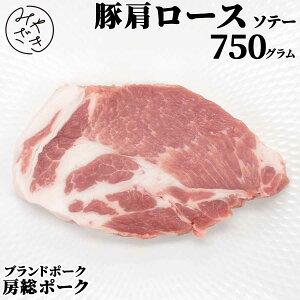 1005 お中元 御中元 コロナ 応援 プレゼント 豚肩ロース 肩ロース ステーキ ソテー 厚切り 750g 750グラム 豚 豚肉 肉 250g x 3パック 冷凍 パーティー