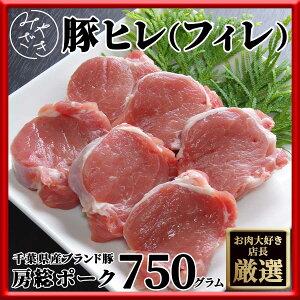 1015 お中元 御中元 コロナ 応援 プレゼント 豚ヒレ ヒレ 厚切り ステーキ とんかつ ヒレカツ ひれかつ 750グラム 豚 豚肉 肉 750g 冷凍 パーティー