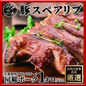 お歳暮 ギフト 贈り物 スペアリブ 骨付きバラ肉 バーベキュー BBQ 厚切り 1kg 1000グラム 豚 豚肉 肉 250g x 4パック 冷凍 パーティー