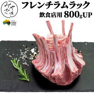 1038 飲食店 業務用 フレンチ ラム ラック チョップ オーストラリア 仔羊 800g 冷凍 パーティー