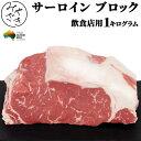 サーロイン 牛肉 ブロック 赤身 飲食店 業務用 ロンググレイン オーストラリア オージー・ビーフ 1キロ 冷蔵ギフト お…