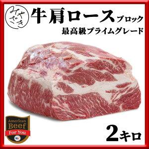 1023 飲食店 業務用 牛 肩ロース ブロック 塊 牛肩ロース チャックアイロール アメリカン・ビーフ プライム 冷蔵 チルド 2キログラム パーティー
