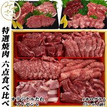 【送料無料】特選焼き肉食べ比べ6点セット1キロ(5〜6人前)ギフト節分内祝いコロナ自宅待機