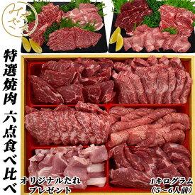 【送料無料】 特選 焼肉 食べ比べ 6点 セット 1キロ (5〜6人前)ギフト 父の日 内祝い