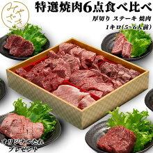 【送料無料】特選焼き肉食べ比べ厚切り6点セット1キロ(5〜6人前)ギフト節分内祝いコロナ自宅待機