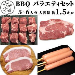 敬老の日 おじいちゃん おばあちゃん コロナ 応援 プレゼント パーティー 肉 セット 5〜6人分 牛肉 豚肉 フランク 1.5kg 冷凍