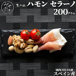 お歳暮 ギフト 贈り物 生ハム ハモン セラーノ スペイン産 熟成 スライス 200グラム 200g 冷凍 パーティー
