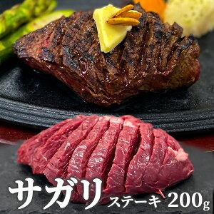 1034 サガリ ブロック プライム アメリカ 200g 冷凍ギフト お中元 内祝い