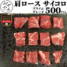 お中元御中元ギフト肩ロース500グラム500g焼肉角切りステーキ牛肉250gx2パック