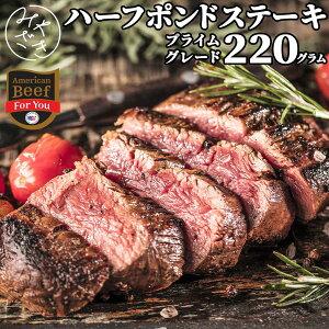 1027 1ポンド ステーキ ハーフポンド 赤身 牛肉 プライム アメリカ 230g 冷凍ギフト 節分 内祝い コロナ 自宅待機