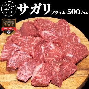 1031 お中元 御中元 コロナ 応援 プレゼント ハラミ サガリ 焼肉 500g 500グラム プライム アメリカ ビーフ 牛肉 250g x 2パック 冷凍 パーティー