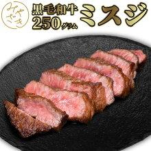 1052みすじミスジステーキ黒毛和牛A4牛肉250グラム冷凍