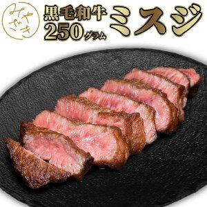 1052 ギフト 贈り物 みすじ ミスジ ステーキ 黒毛和牛 A4 牛肉 250グラム 冷凍 パーティー