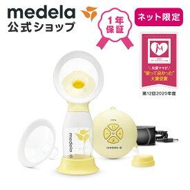 【 Medela(メデラ)公式 】 スイング フレックス電動さく乳器 / 搾乳機 電動 シングルポンプ メデラ medela 母乳育児をサポート