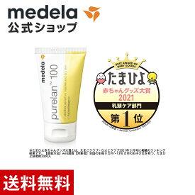 【 Medela(メデラ)公式 】 ピュアレーン100 37g / 乳頭ケア クリーム 37g 拭き取り不要 授乳 乳首 おっぱいケア メデラ medela 母乳育児をサポート