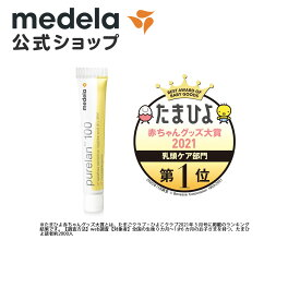 【 Medela(メデラ)公式 】 ピュアレーン100 7g / 乳頭ケア クリーム 7g 拭き取り不要 授乳 乳首 おっぱいケア メデラ medela 母乳育児をサポート