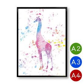 A2/A3/A4ポスター 水彩タッチ キリン インテリア 動物 自然 アートポスター 壁飾り おしゃれ 北欧 ポイント消化 送料無料