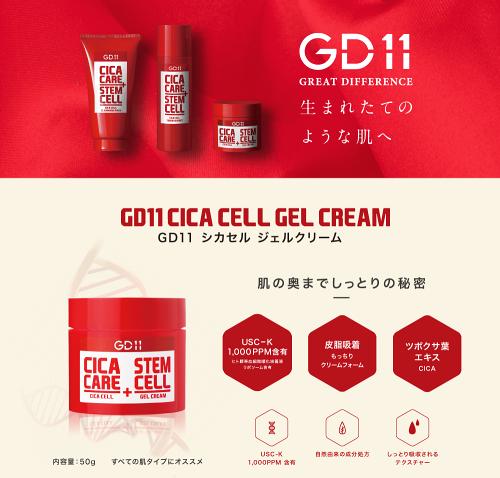 GD11日本公式店シカセルジェルクリームクリームCICAシカヒト臍帯血はりうるおい