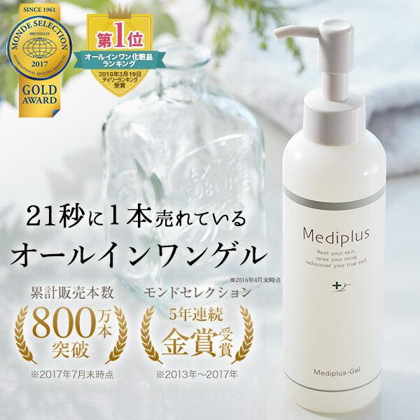 オールインワンゲル メディプラスゲル 180g (約2ヶ月分)|玉造温泉水使用!たった1本なのに、24時間うるおう。|楽天オールインワン化粧品ランキング第1位