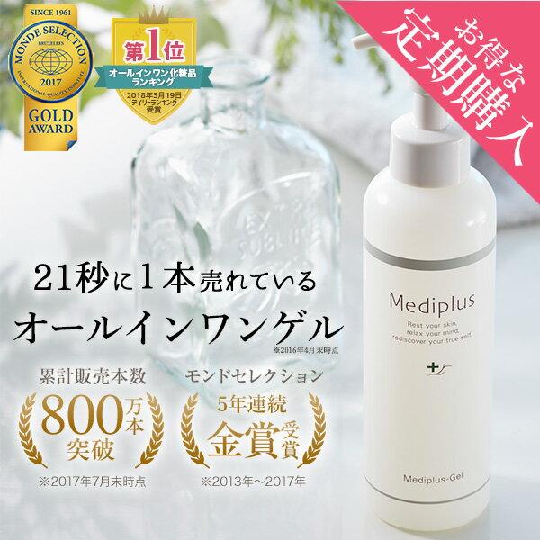 【定期購入 初回限定21%OFF】オールインワンゲル メディプラスゲル