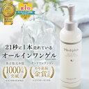 オールインワンゲル メディプラスゲル 180g (約2ヶ月分)|玉造温泉水使用!|楽天オールインワン化粧品ランキング第…