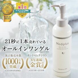 オールインワンゲル メディプラスゲル 180g (約2ヶ月分)|玉造温泉水使用!|楽天オールインワン化粧品ランキング第1位