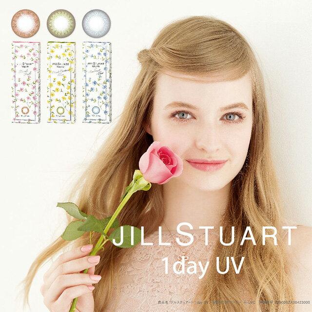 【ネコポス便】【送料無料】JILLSTUART1dayUV ジルスチュアートワンデーUV 1箱10枚入り カラーコンタクト SEED