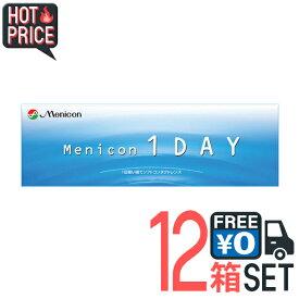 メニコンワンデー 12箱セット 送料無料 1箱30枚入り menicon 1日使い捨て コンタクト 1day ワンデーアクエア と同じレンズです メニコン ワンデー