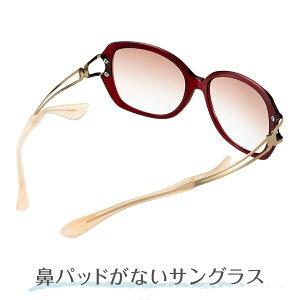 ちょこサン ChocoSun 54サイズ 送料無料 鼻パッドがない サングラス ケース付 紫外線カット 女性向け CHARMANT FG24504 PNT!