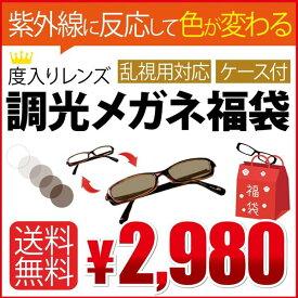 送料無料 度付き〈調光レンズ〉付きメガネ福袋 (度入りレンズ+めがね拭き+布ケース付)眼鏡