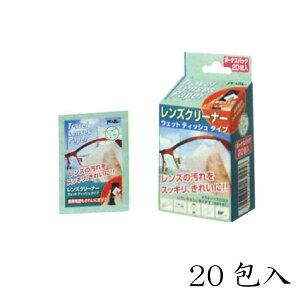 【送料無料】パール トラベルレンズペーパー 20包入 ウェットタイプクリーナー