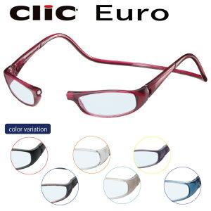 送料無料 ClicEuro クリックユーロ シニアグラス リーディンググラス 老眼鏡 クリックリーダー 比べてみてくださいオプションのブルーライトレンズランクアップ金額が安いです。