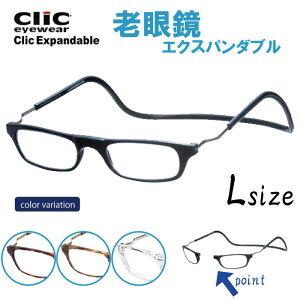 【送料無料】CliC Expandable クリックリーダー エクスパンダブル全4色 シニアグラス ワイドサイズモデル リーディンググラス 老眼鏡 比べてみてくださいオプションのブルーライトレンズラン