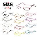【送料無料】Clic readers クリックリーダー 全13色 シニアグラス/リーディンググラス 老眼鏡 比べてみてくださいオ…