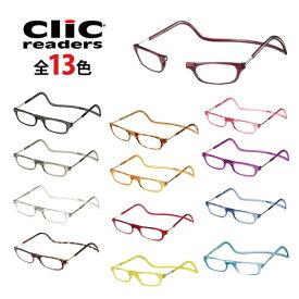 【送料無料】Clic readers クリックリーダー 全13色 シニアグラス/リーディンググラス 老眼鏡 比べてみてくださいオプションのブルーライトレンズ 調光レンズ ランクアップ金額が安いです。