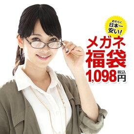 【家用メガネ】度付きレンズ付きメガネ福袋 近視・乱視対応(フレーム+度入りレンズ+メガネ拭き+布ケース付)