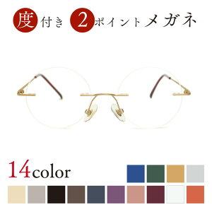 メガネ屋さんが選んだコスパ高メガネ Houx0006 ツーポイント クラシックスタイル 丸メガネ 度付き リムレス 2ポイント フチなし ふち無し