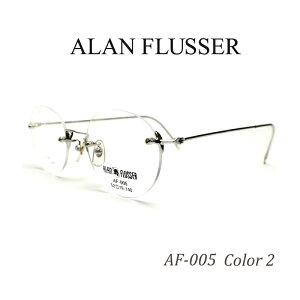 ツーポイント ALAN FLUSSER アランフラッサー AF-005 C2 シルバー 度付き ふちなしメガネ 丸メガネ ノンフレーム リムレス 眼鏡 日本製 2020