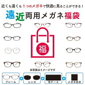 度付レンズ付き 遠近両用 メガネ 福袋 遠方(レンズ上部)は度なしです。(レンズ+メガネ拭き+布ケース付)送料無料 家めがね