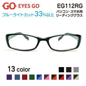 老眼鏡 リーディンググラス EYES GO EG112RG 選べる13カラー 超軽量 超弾性のあるTR90 グリルアミド素材 Pory112 家用 布ケース 2021