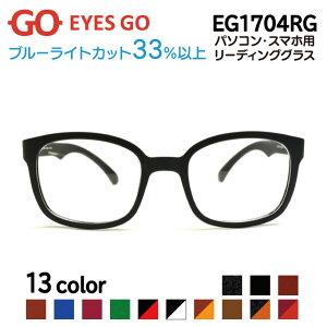 老眼鏡 リーディンググラス EYES GO EG1704RG 選べる13カラー 超軽量 超弾性のあるTR90 グリルアミド素材 Pory1704 家用 布ケース 2021