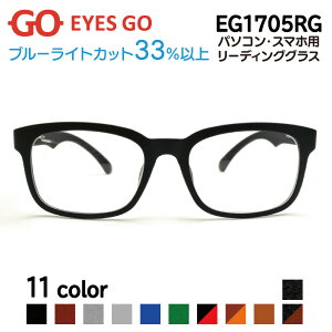 老眼鏡 リーディンググラス EYES GO EG1705RG 選べる11カラー 超軽量 超弾性のあるTR90 グリルアミド素材 Pory1705 家用 布ケース 2021