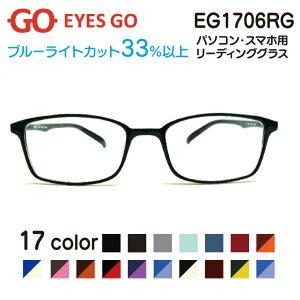 老眼鏡 リーディンググラス EYES GO EG1706RG 選べる17カラー 超軽量 超弾性のあるTR90 グリルアミド素材 Pory1706 家用 布ケース 2021
