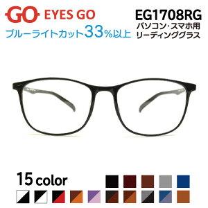 老眼鏡 リーディンググラス EYES GO EG1708RG 選べる15カラー 超軽量 超弾性のあるTR90 グリルアミド素材 Pory1708 家用 布ケース 2021