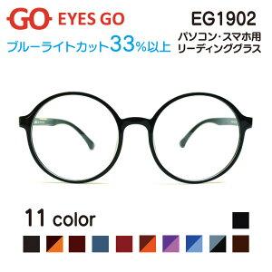 老眼鏡 リーディンググラス EYES GO EG1902RG 選べる11カラー 超軽量 超弾性のあるTR90 グリルアミド素材 Pory1902 家用 布ケース 2021