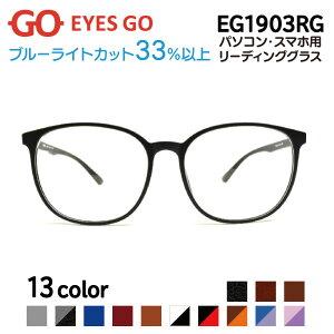 老眼鏡 リーディンググラス EYES GO EG1903RG 選べる13カラー 超軽量 超弾性のあるTR90 グリルアミド素材 Pory1903 家用 布ケース 2021