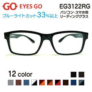 老眼鏡 リーディンググラス EYES GO EG3122RG 選べる12カラー 超軽量 超弾性のあるTR90 グリルアミド素材 Pory3122 家用 布ケース 2021