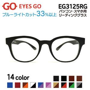 老眼鏡 リーディンググラス EYES GO EG3125RG 選べる14カラー 超軽量 超弾性のあるTR90 グリルアミド素材 Pory3125 家用 布ケース 2021