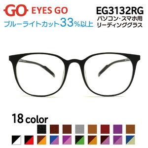 老眼鏡 リーディンググラス EYES GO EG3132RG 選べる18カラー 超軽量 超弾性のあるTR90 グリルアミド素材 Pory3132 家用 布ケース 2021