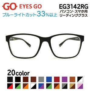 老眼鏡 リーディンググラス EYES GO EG3142RG 選べる20カラー 超軽量 超弾性のあるTR90 グリルアミド素材 Pory3142 家用 布ケース 2021